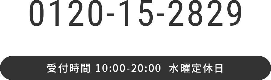 0120-15-2829 受付時間 10:00-20:00